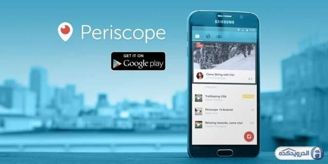 Download software Periscope Periscope - Live Video