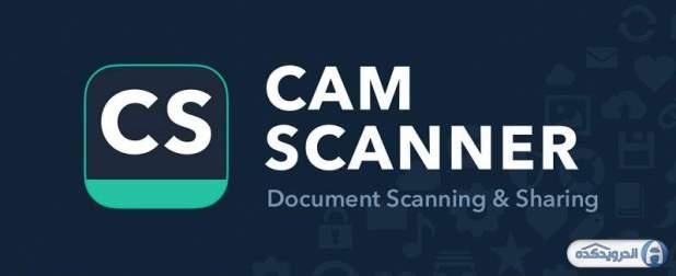 Download the CamScanner Document Scanner Program