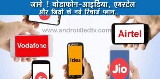 नये प्रीपेड मोबाइल रिचार्ज प्लान