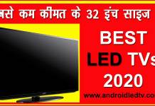 sabse sasta 32 inch led tv
