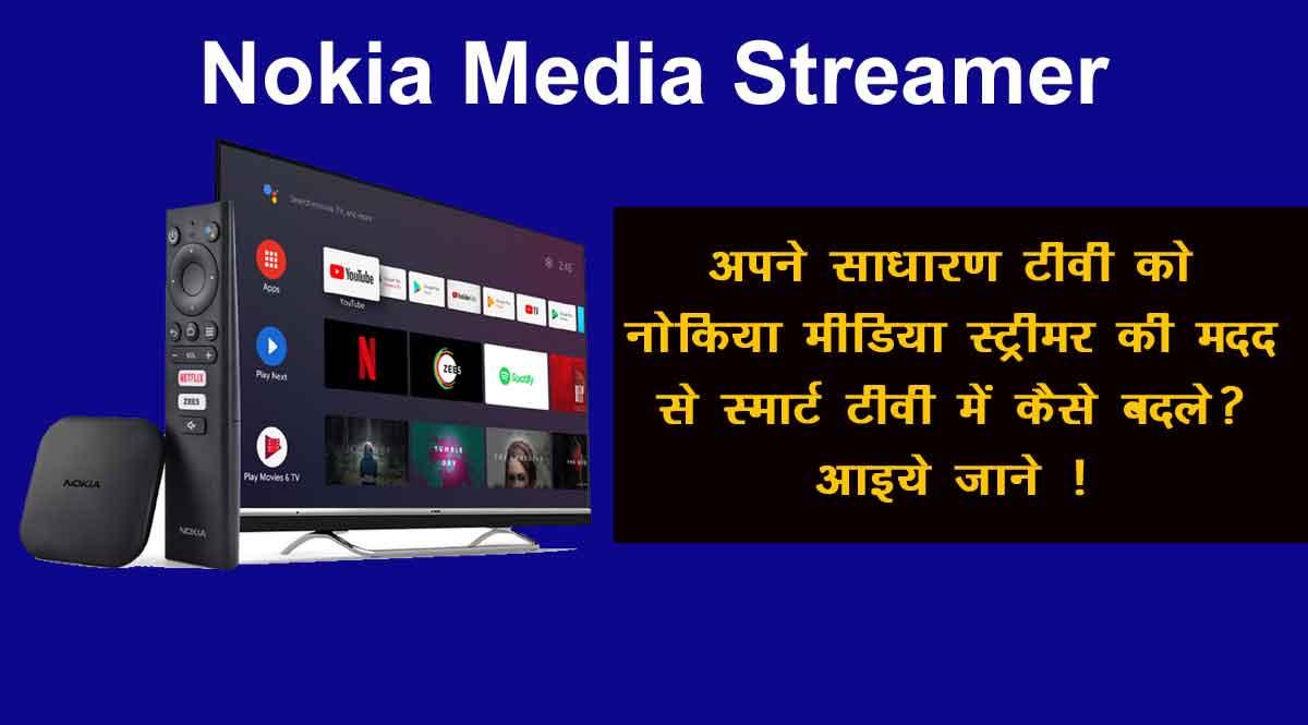 nokia media streamer