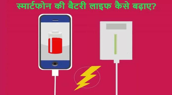 mobile ka battery backup kaise badhaye