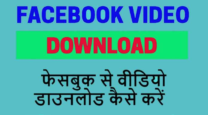 facebook se photo or video kaise download kare
