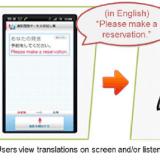 App übersetzt Telefonate in Echtzeit