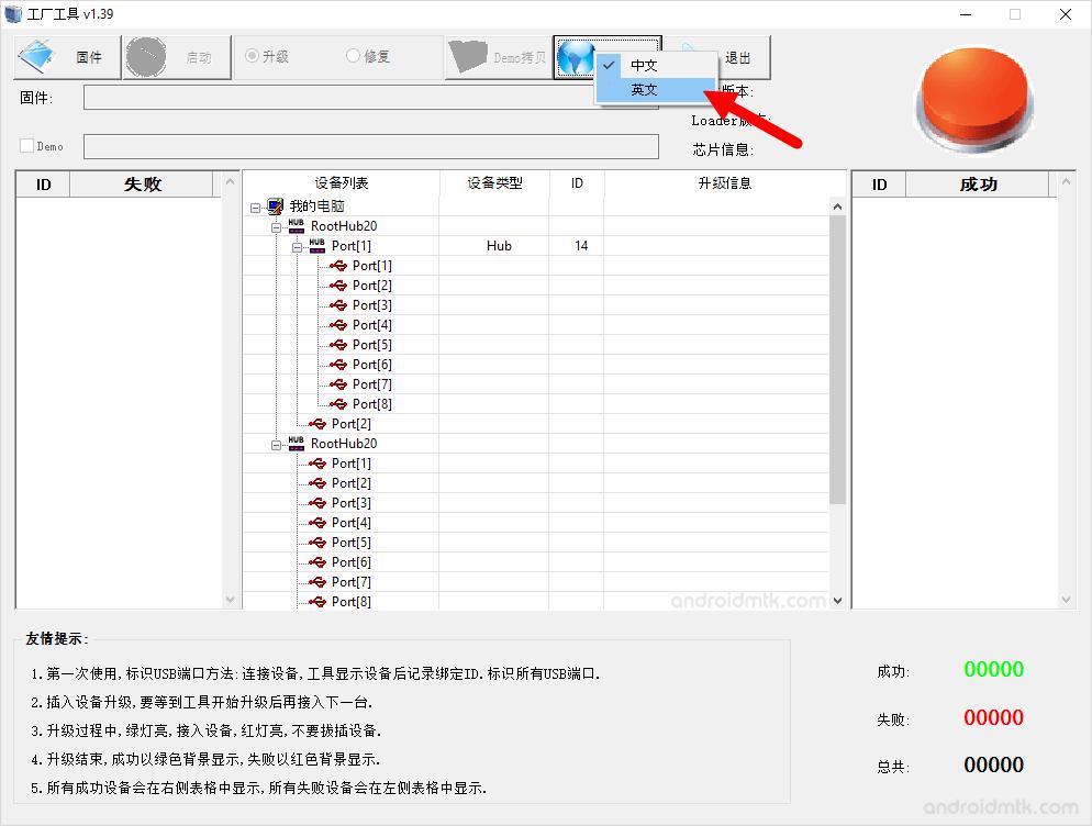 Rockchip Factorytool Language English
