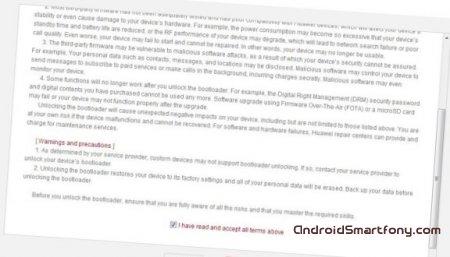 Как разблокировать bootloader (загрузчик) Huawei