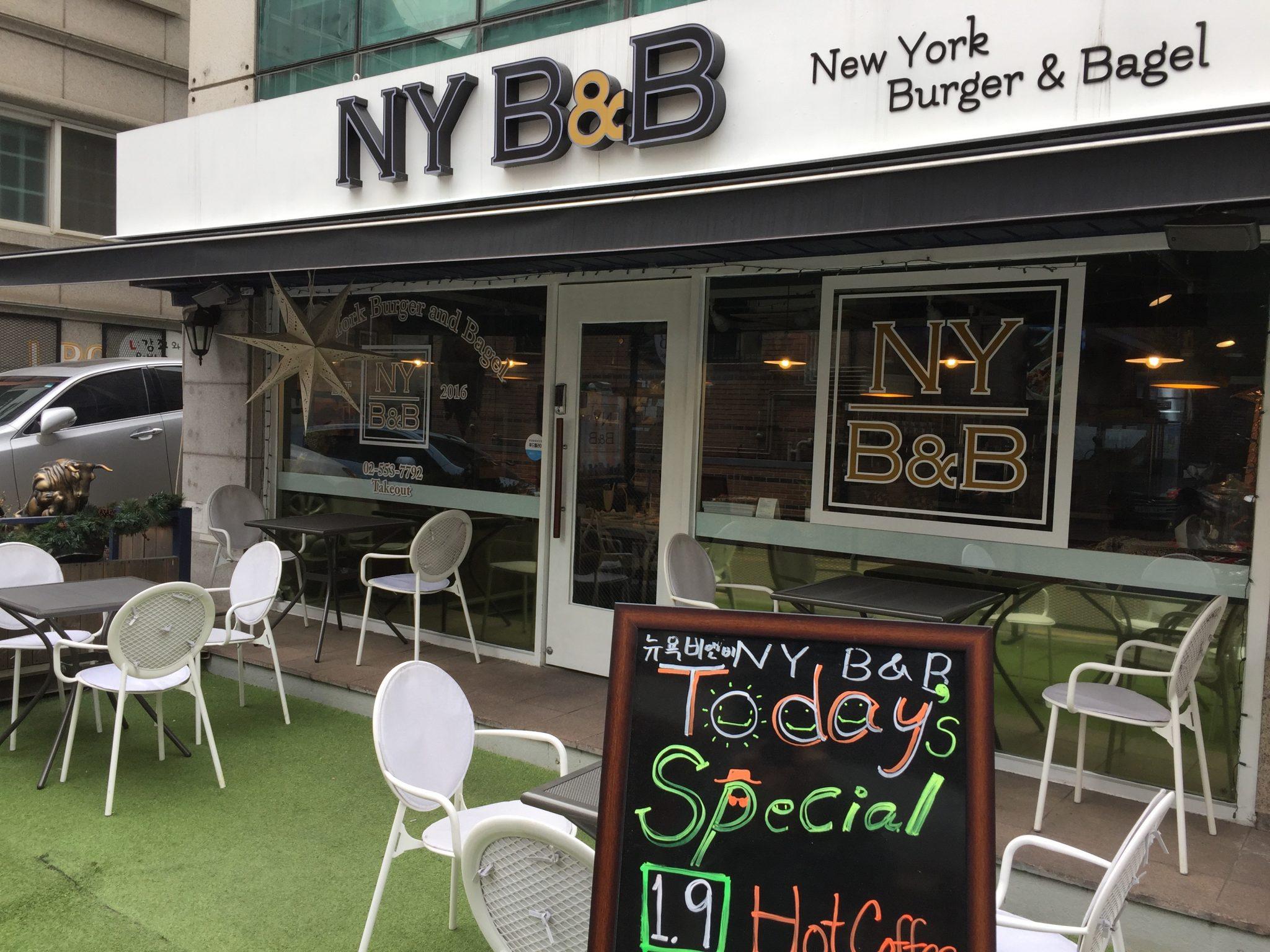 강남역 맛집 탐방 – NY B&B