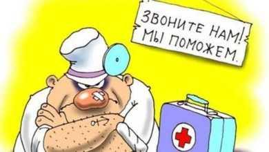Доктор, у меня болит глаз. Что делать? - Анекдоты
