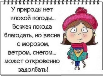 Девушкам на заметку: — У природы нет плохой погоды, в каждую погоду благо дать…!