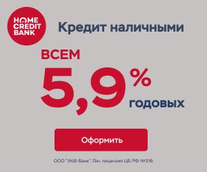 Home Credit [CPS] RU