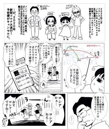 2020年2月JEアエロフロート搭乗記(行き)福岡→マルセイユ編