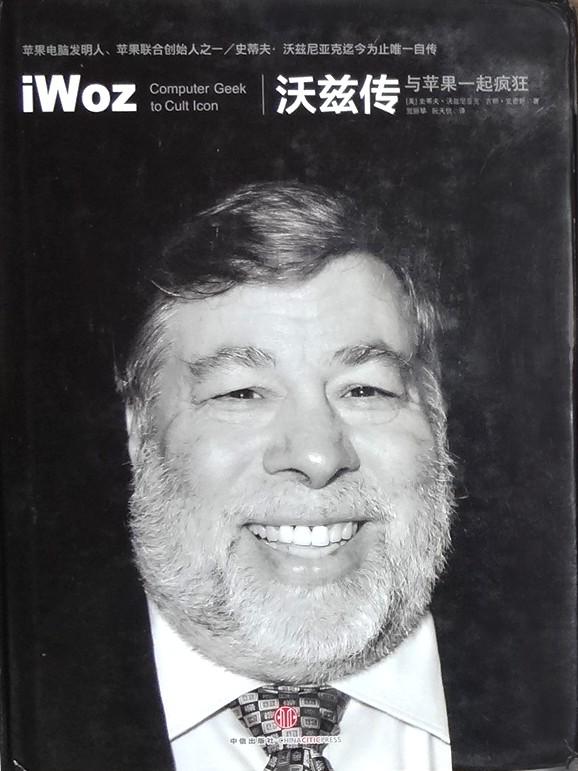 iWoz - Japanese cover