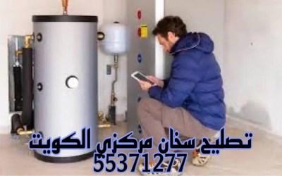 فني سخان مركزي الكويت 55631614-فني تغير شمعه سخان
