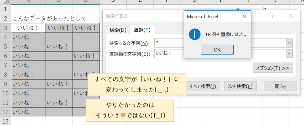 excel19042