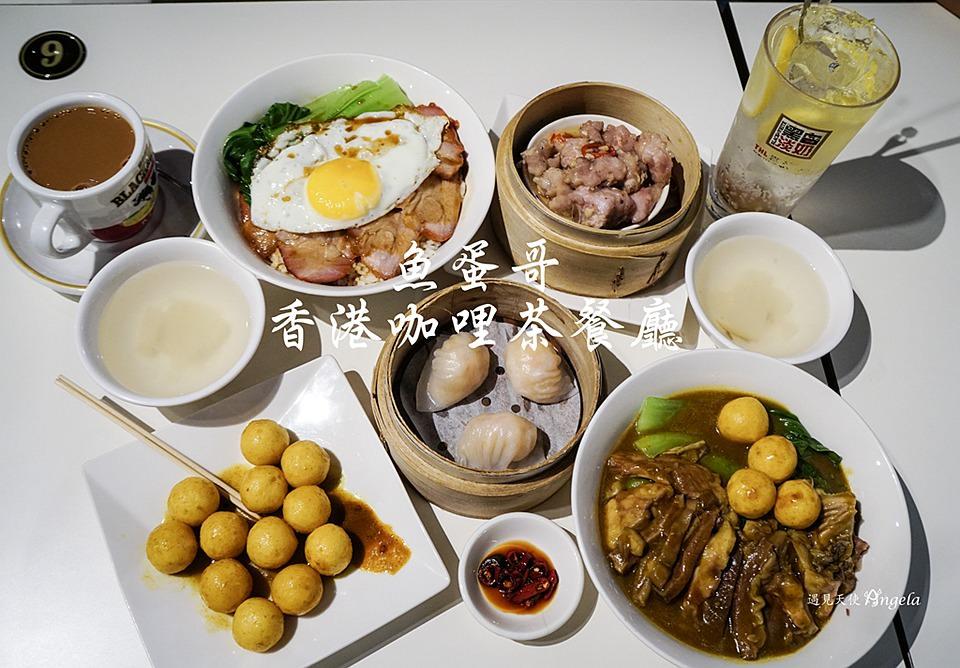 南港茶餐廳-咖哩控推薦魚蛋哥香港咖哩茶餐廳平價美食 - 遇見天使~Angela