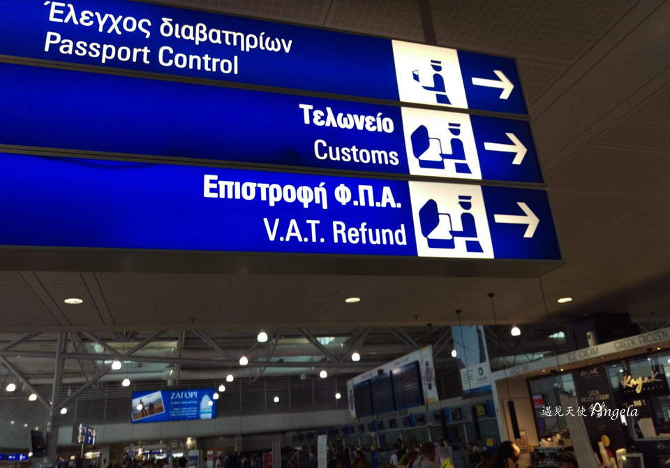 雅典機場購物與雅典機場退稅的注意事項 - 遇見天使~Angela