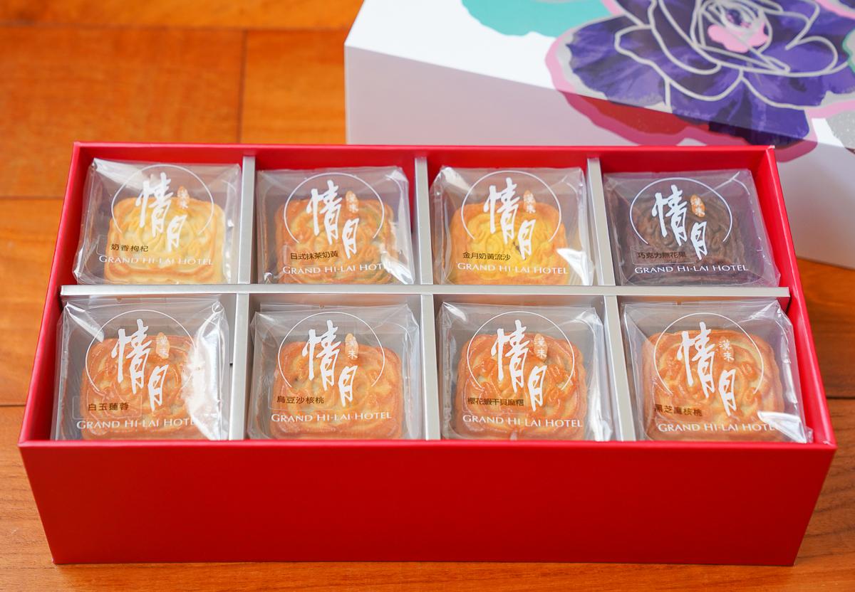 [高雄]2020漢來情月中秋月餅-每年爆單!企業最愛飯店質感高雄月餅禮盒~中秋送禮早鳥優惠 – 美食好芃友