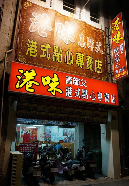 [高雄]道地香港味!?好食點心飲茶-港味高師傅港式點心專賣店 – 美食好芃友