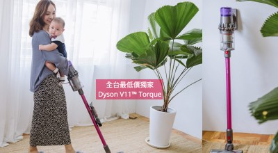 【限時開團】Dyson有史以來吸力最強、最智慧的無線吸塵器V11™ Torque Drive!(贈雙吸頭)