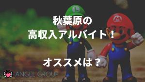 東京秋葉原で日払い可能な高時給バイトは?オススメ高収入バイト情報