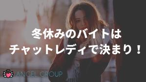 東京チャットレディ事務所エンジェルグループで冬休み高収入バイト!