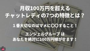 月収100万円を超えるチャットレディの7つの特徴とは?