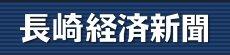 長崎経済新聞