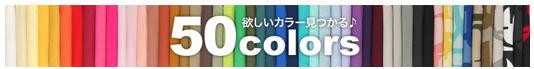 50colors