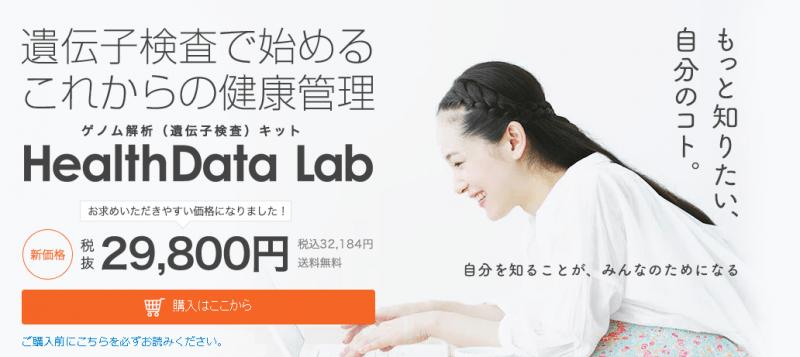 Health Date Lab