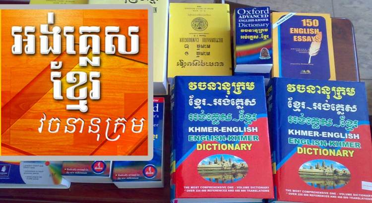 Khmer Dictionary