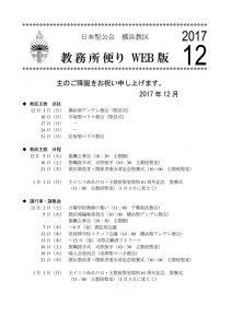 201712WEBのサムネイル