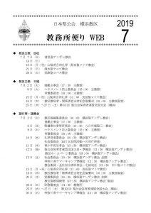 2019年7月号 訂正版 WEB PDFのサムネイル