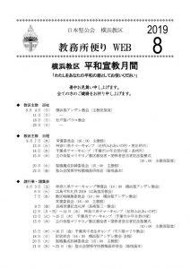 2019年8月号WEB PDFのサムネイル