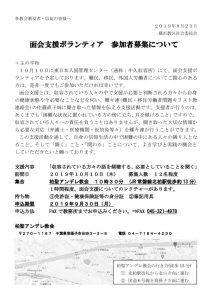 2019面会支援ボランティア募集案内(牛久) 訂正版 PDFのサムネイル