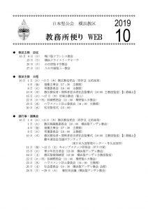 2019年10月号WEB PDFのサムネイル