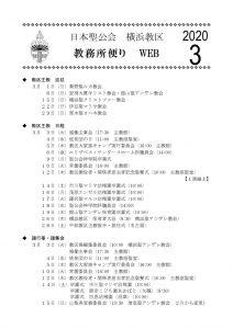 2020年3月号WEB PDFのサムネイル