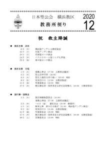 2020年12月号 WEB版 修正版 PDFのサムネイル