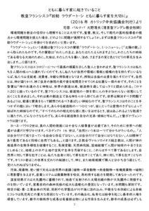 みっしょん通信(202011発行 No.3) 3P