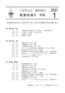 教務所便り WEB版 2021年1月号 PDFのサムネイル