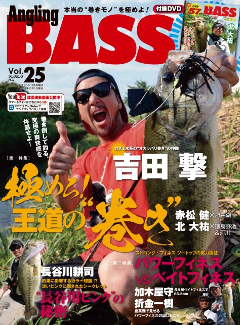 BAS25_Cover0816