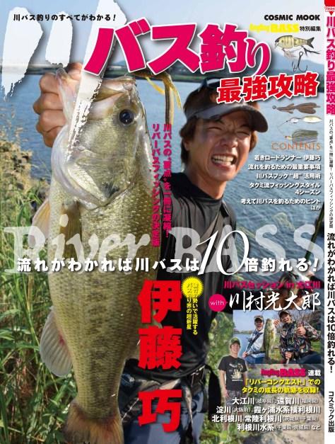 ReR_Bass_Hyosi_CMYK
