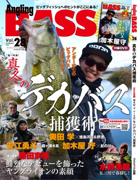 Bass28_Hyosi_ReFin
