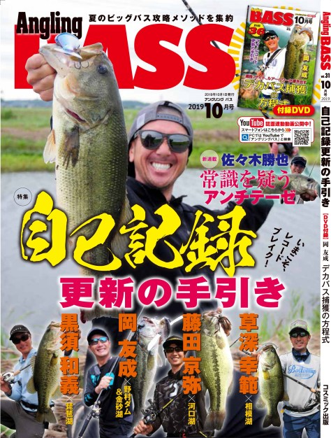 Bass31_Hyosi_Z