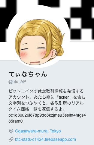 てぃなちゃんbot