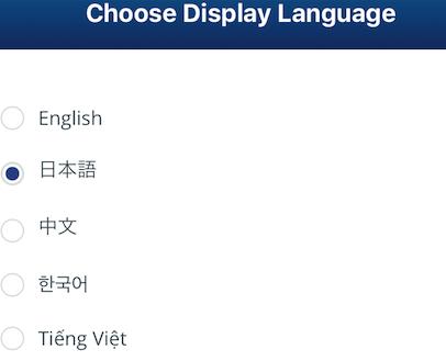 ウォレットアプリの表示言語を選択-2