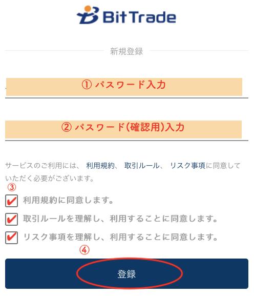ビットトレードにパスワード登録