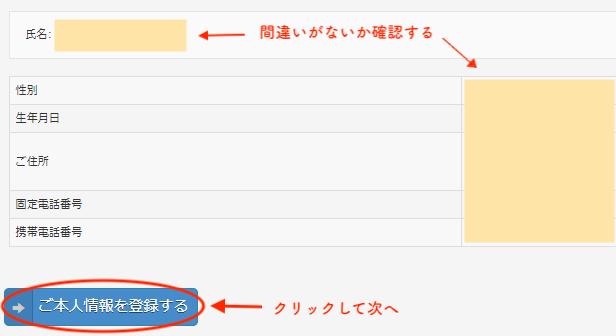 ビットフライヤーアカウント情報確認画面