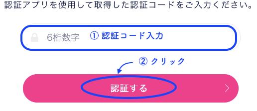 2段階認証コード入力