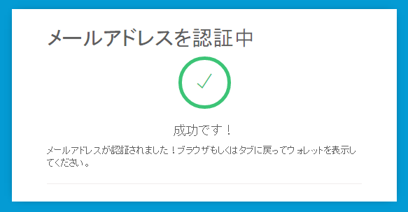 4_メールアドレス認証成功