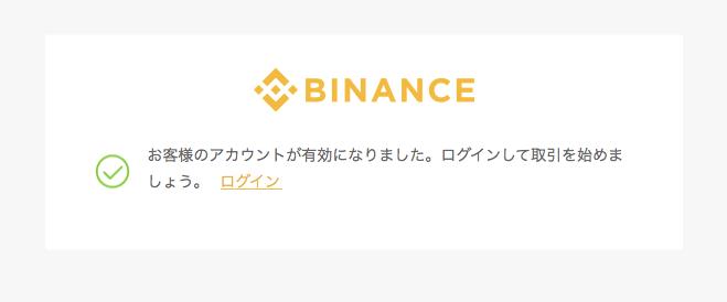 Binanceにアカウントが登録できた画面